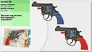 Игрушечный пистолет под пистоны, в пакете, B1, фото