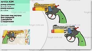 Игрушечный пистолет с глушителем на пистонах, A2M