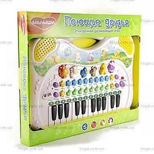 Игрушечный синтезатор «Поющие друзья», PK39FY, цена