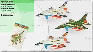 Игрушечный инерционный «Самолет», 509