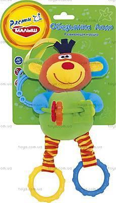 Игрушка-подвеска для детей «Обезьянка Лоло», OBK0\M