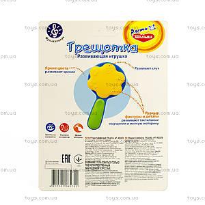 Игрушка-погремушка для детей «Трещотка», WD3307B, фото
