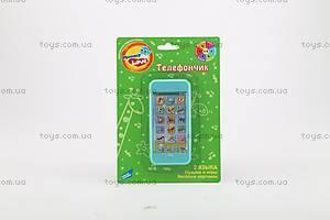 Игрушка развивающая «Телефончик», 82032