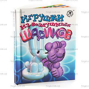 Набор для творчества «Игрушки из воздушных шариков», , купить