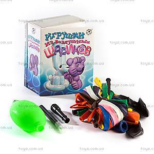 Набор для творчества «Игрушки из воздушных шариков», , фото