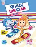 Игры с Фиксиками «Фикси-школа», Л660004У