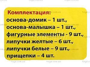 Игры с липучками и прищепками «Домик», VT1307-02, купить