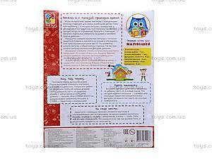 Игры с липучками и прищепками «Домик», VT1307-02, цена