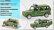 Инерционная Машинка «Вооруженные силы», K2117, купить