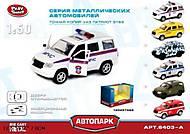 Инерционный автомобиль «Автопарк. МЧС», 6403A, фото