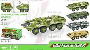 Инерционный бронетранспортер , 9629ABCD