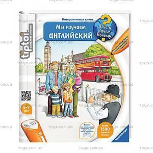Интерактивная книга «Мы изучаем английский», 639