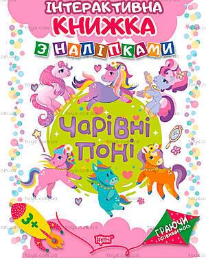 Интерактивная книжка с наклейками «Чарівні поні», 04228