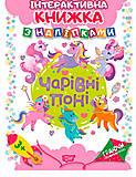 Интерактивная книжка с наклейками «Чарівні поні», 04228, детские игрушки