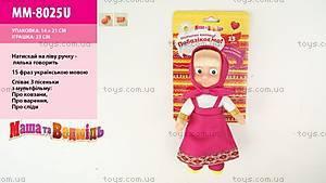 Интерактивная кукла  «Маша», MM-8025U