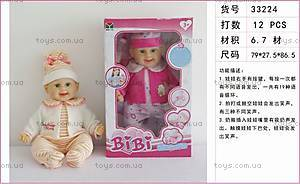 Интерактивная  кукла-пупс, 33224