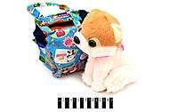 Интерактивная собака в сумочке детская, CL1446-P, отзывы