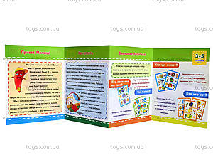 Интерактивная игра «Мир животных», VT1600-01, цена