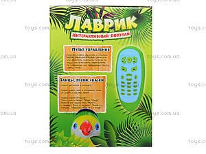 Интерактивная игрушка для детей «Попугай Лаврик», TK273, Украина