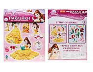 Интерьерные наклейки «Принцесса Белль», 8840, фото