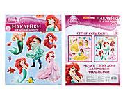 Интерьерные наклейки «Принцесса Русалочка», 8841, купити
