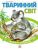 Исследуем и узнаем мир животных, К421005У