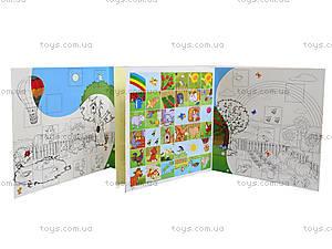 История с наклейками «Веселые малыши. Книга 1», Ю567002У, купить