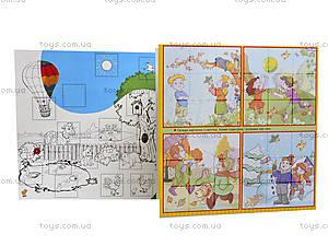 История с наклейками «Веселые малыши. Книга 1», Ю567002У, фото