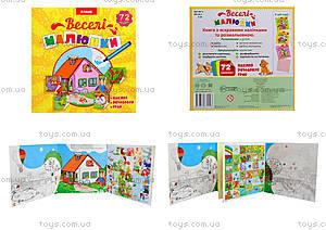 История с наклейками «Веселые малыши. Книга 1», Ю567002У