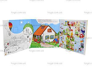 История с наклейками «Веселые малыши. Книга 1», Ю567002У, цена