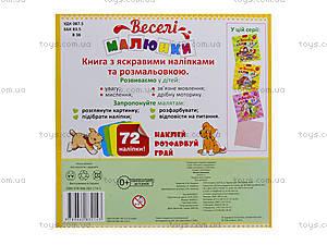История с наклейками «Веселые малыши. Книга 1», Ю567002У, игрушки