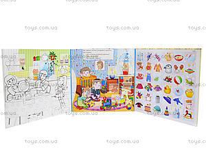 История с наклейками «Веселые малыши. Книга 2», Ю567004У, купить