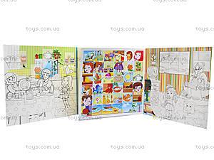 История с наклейками «Веселые малыши. Книга 2», Ю567004У, фото