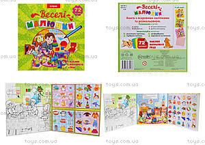 История с наклейками «Веселые малыши. Книга 2», Ю567004У