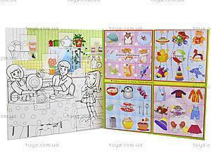 История с наклейками «Веселые малыши. Книга 2», Ю567004У, отзывы