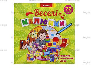 История с наклейками «Веселые малыши. Книга 2», Ю567004У, игрушки