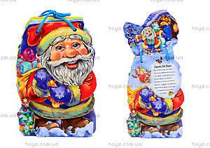 Мягкая книжка «Дед Мороз» серии «С Новым годом!», М554005У