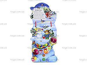 Мягкая книжка «Снеговик» серии «С Новым годом!», М554006У, купить
