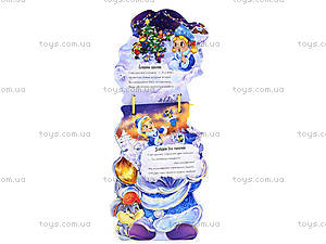 Мягкая книжка для детей «Снегурочка», М554007У, купить