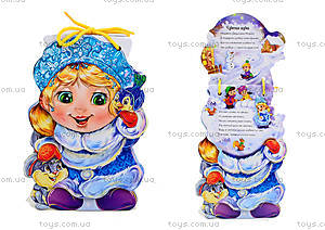 Мягкая книжка для детей «Снегурочка», М554007У