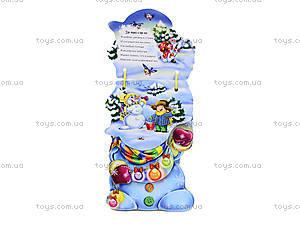 Мягкая книжка для детей «Снеговик», М554002Р, купить