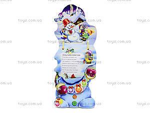 Мягкая книжка для детей «Снеговик», М554002Р, фото