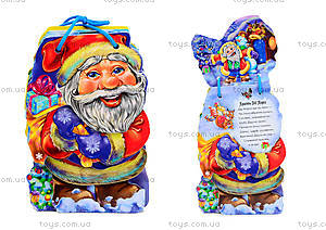 Детская книжка «Дед Мороз» со шнурком, М555005У