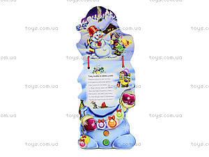 Детская книжка «Снеговик» со шнурком, М555006У, фото