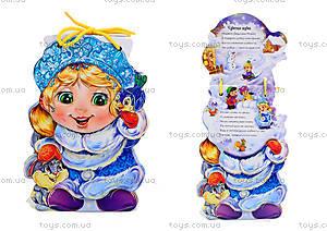 Детская книжка «Снегурочка» со шнурком, М555007У