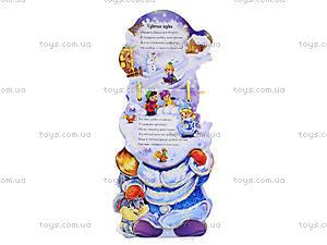 Детская книжка «Снегурочка» со шнурком, М555007У, фото