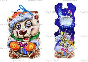 Книжка для детей «Белый медведь» со шнурком, М555004Р