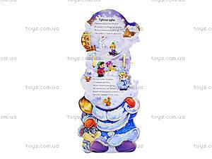 Книжка для детей «Снегурочка» со шнурком, М555003Р, купить