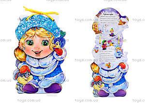 Книжка для детей «Снегурочка» со шнурком, М555003Р