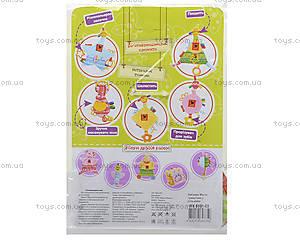 Игрушка для новорожденных «Треугольник» с прорезывателем, MK6101-03, отзывы